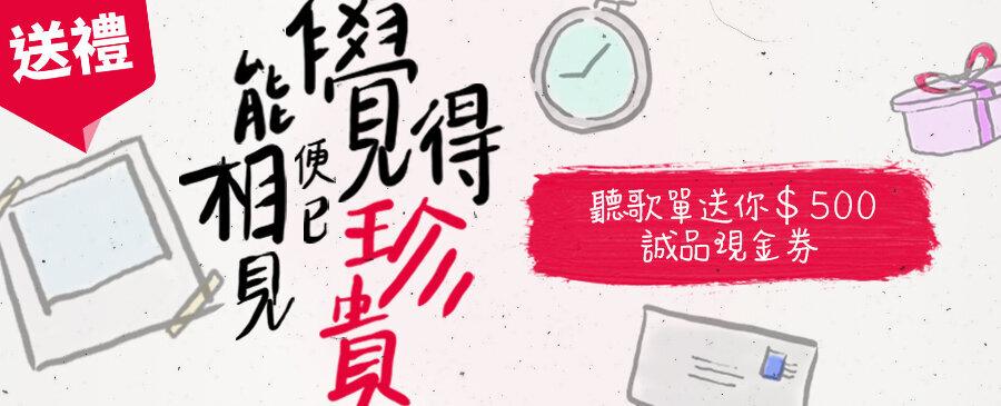 送禮 / EEG Playlist  能相見 便已覺得珍貴