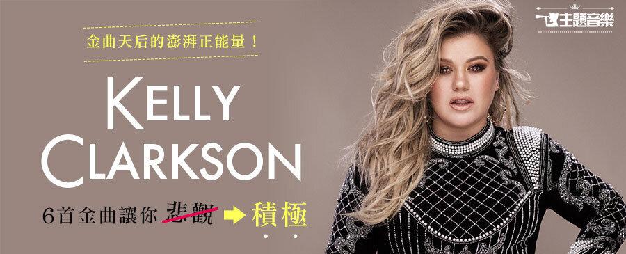 主題音樂 / 6首Kelly Clarkson的金曲讓你感受正能量!