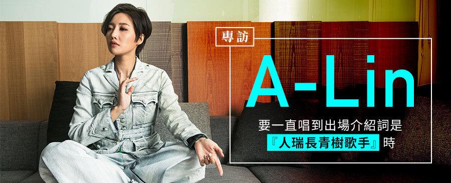 專訪 / 守著「初心」,她要一直唱 —— A-Lin
