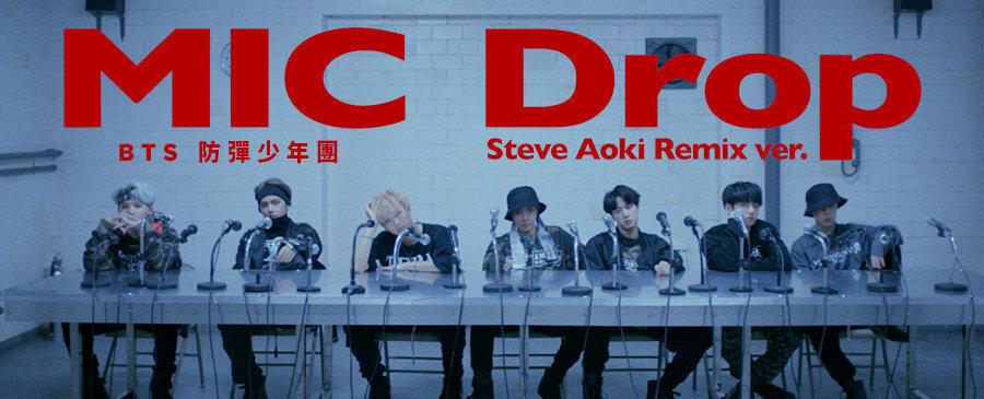 BTS 防彈少年團 / MIC Drop (feat. Desiigner) [Steve Aoki Remix]