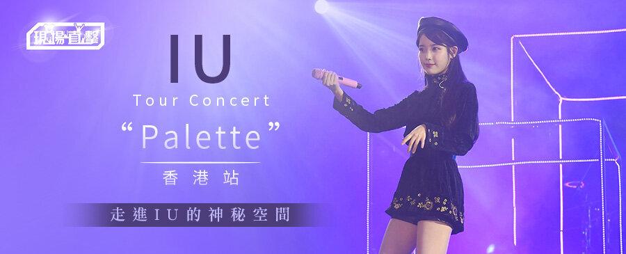 """現場直擊 / IU Tour Concert """"Palette""""香港站 走進IU的神秘空間"""
