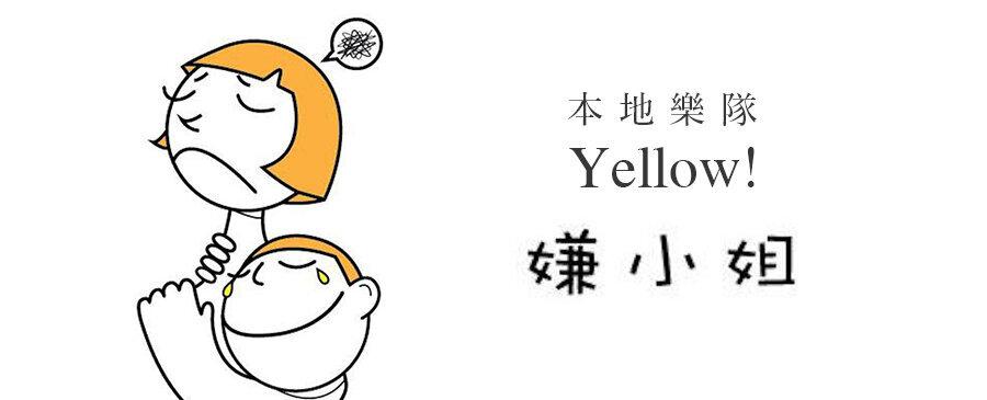 Yellow! / 嫌小姐