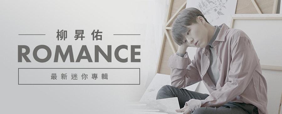 柳昇佑 (Yu Seung Woo) / ROMANCE