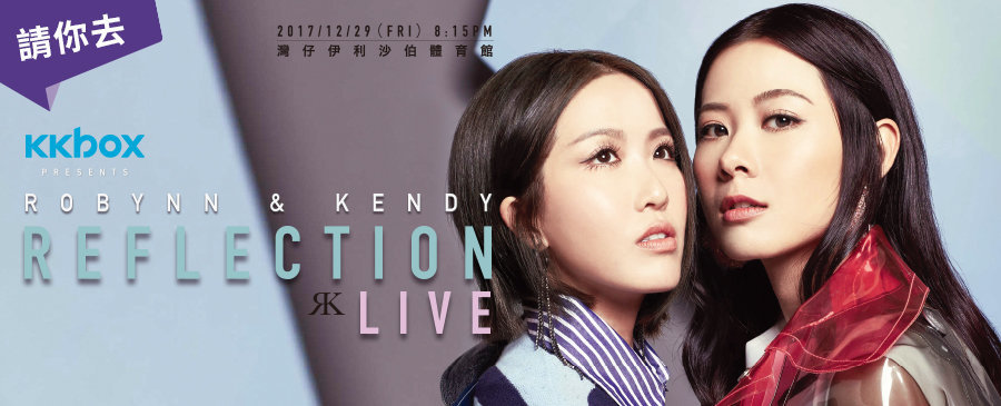 送禮 / 請你睇「Robynn & Kendy Reflection Live」