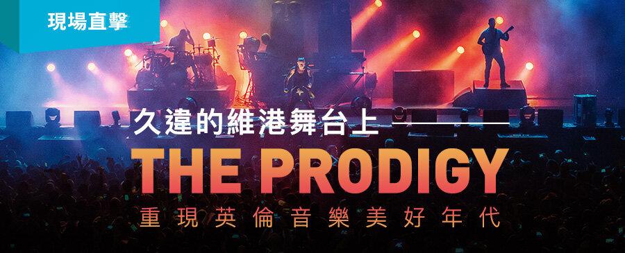 現場直擊 / 重現英倫音樂美好年代-The Prodigy