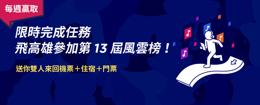 活動 / 第13屆風雲榜贏飛