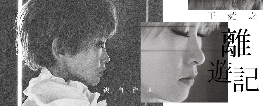 王菀之 / 離遊記