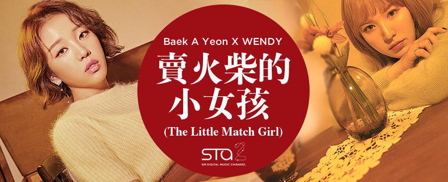 Baek A Yeon X WENDY / 賣火柴的小女孩