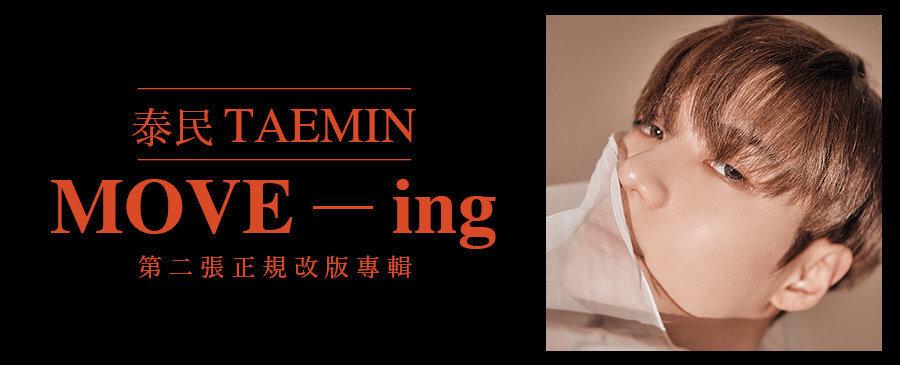 泰民 (TAEMIN) / MOVE-ing