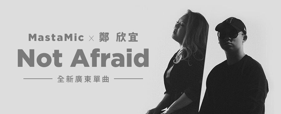 MastaMic x 鄭欣宜 / Not Afraid
