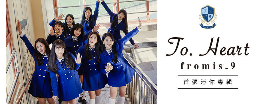 fromis_9 / To. Heart