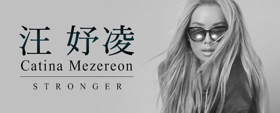 汪妤淩 CatinaMezereon / Stronger