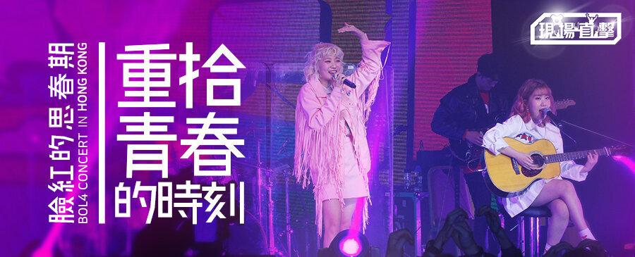現場直擊 / 臉紅的思春期 BOL4 Concert in Hong Kong