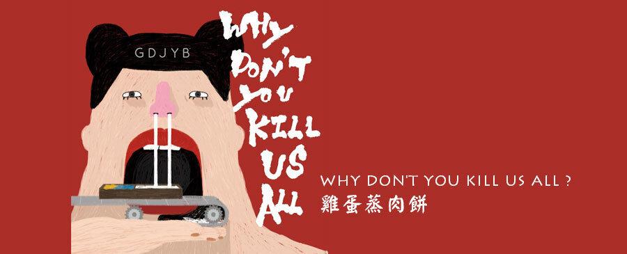 雞蛋蒸肉餅 / Why Don't You Kill Us All ?