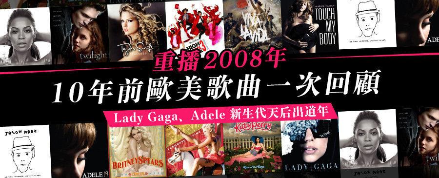 主題音樂 / Lady Gaga出道、Beyoncé神曲大熱!重播2008年這些歐美歌曲
