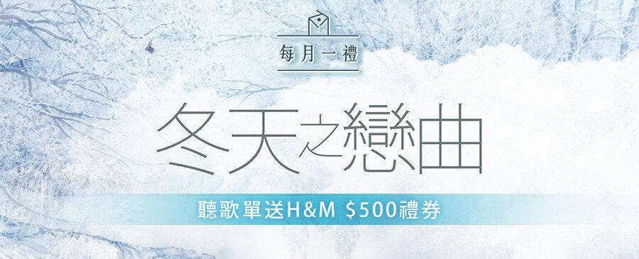 每月一禮:聽歌單送H&M $500禮券