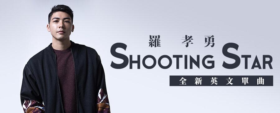 羅孝勇 / Shooting Star