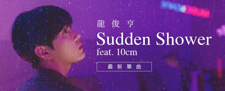 龍俊亨 / Sudden Shower feat. 10cm