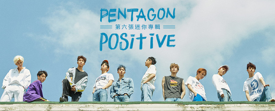 PENTAGON / POSITIVE