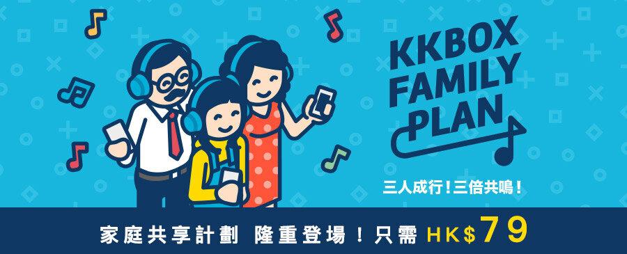 優惠 / Family Plan