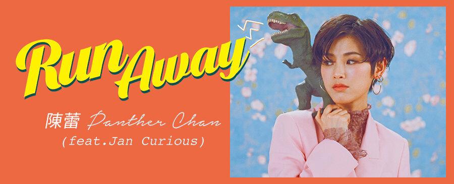 陳蕾 / Run Away