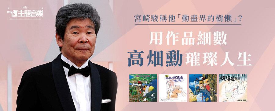 主題音樂 / 宮崎駿稱他「動畫界的樹懶」?用作品細數高畑勳璀璨人生