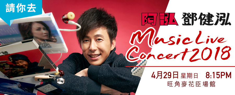送禮/鄧健泓「阿泓」Music Live Concert 2018