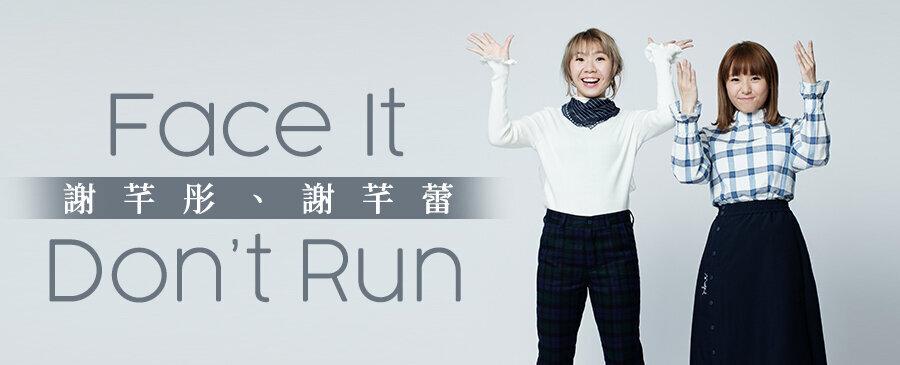 謝芊彤, 謝芊蕾 / Face It Don't Run