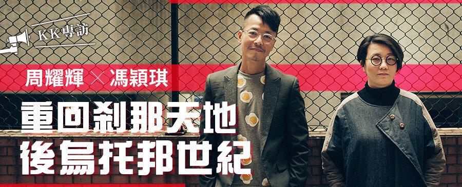 專訪 / 周耀輝 x 馮穎琪 重回剎那天地 後烏托邦世紀