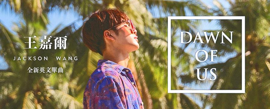 王嘉爾 / Dawn Of Us