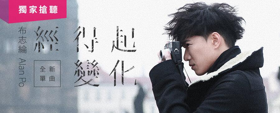 布志綸 / 經得起變化