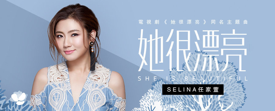 Selina 任家萱/她很漂亮