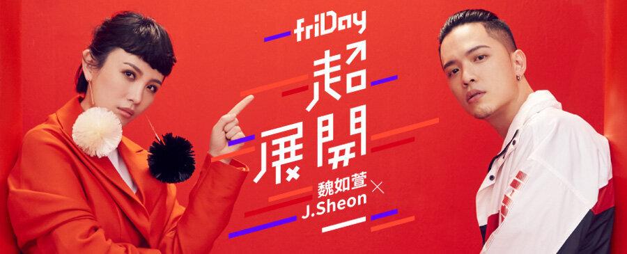魏如萱 x J.Sheon / friDay 超展開
