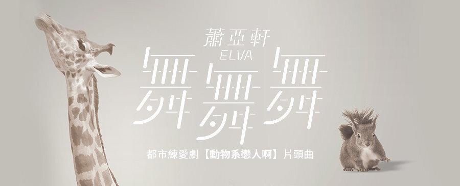蕭亞軒Elva/舞舞舞