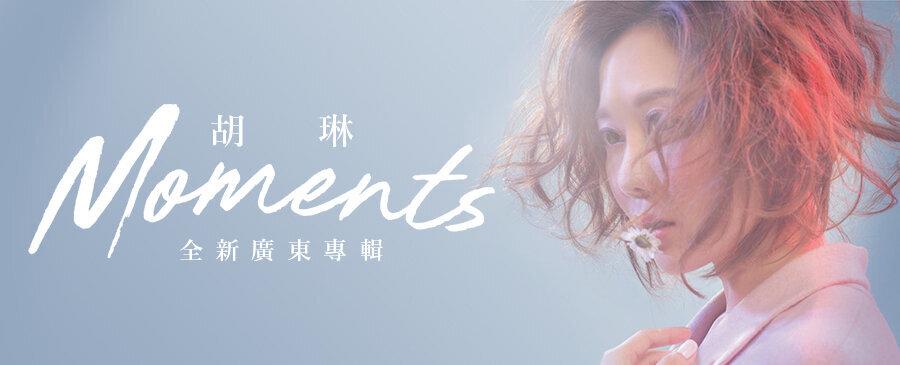 胡琳 / Moments