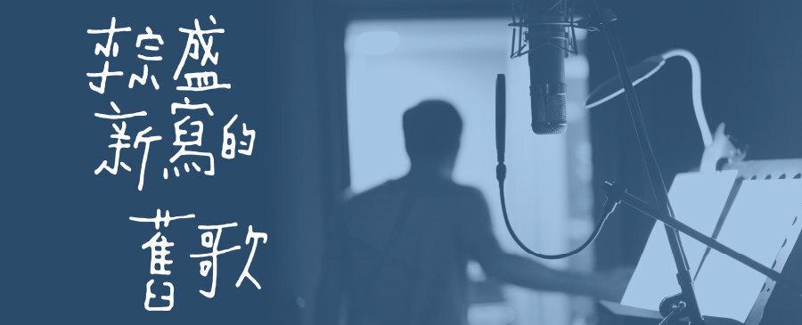 李宗盛/新寫的舊歌