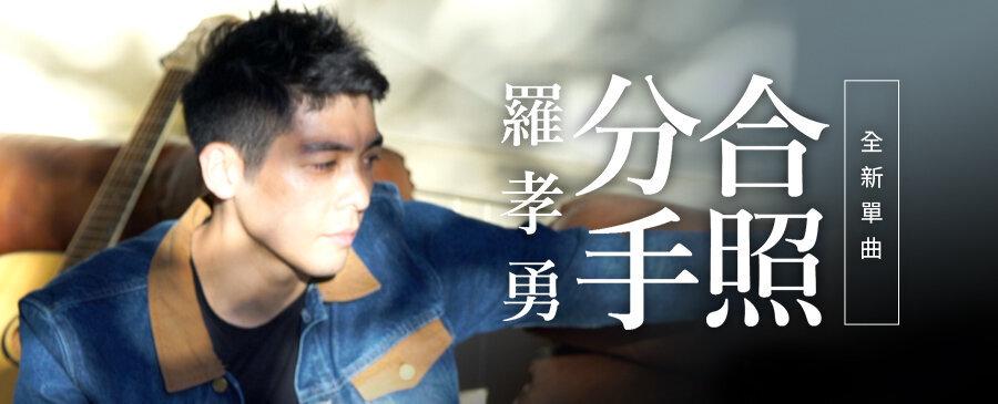 羅孝勇 / 分手合照