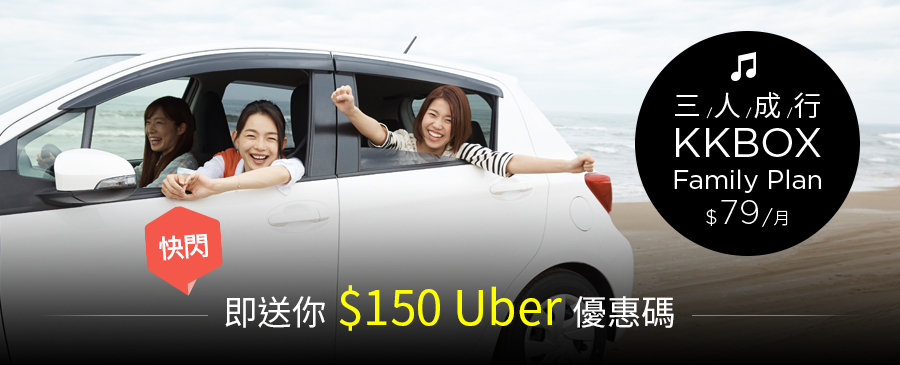 Family plan x uber promotion