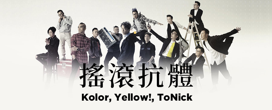 Kolor, Yellow!, ToNick / 搖滾抗體