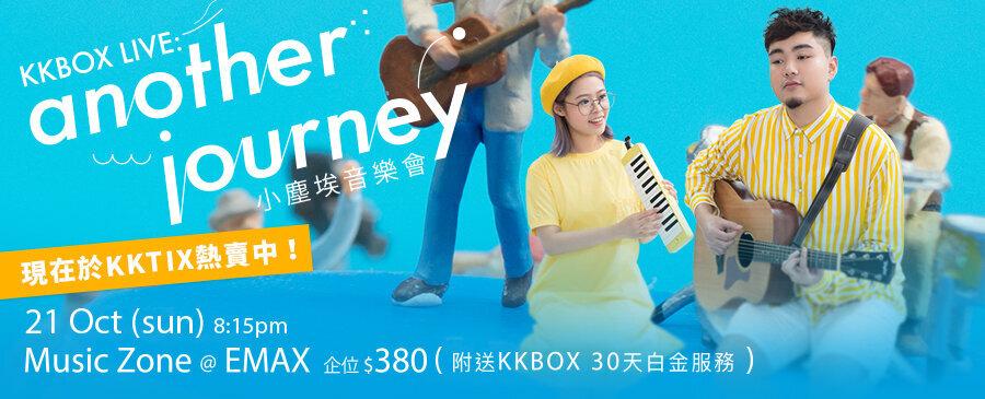 KKTIX/ another journey 小塵埃音樂會現正熱賣中