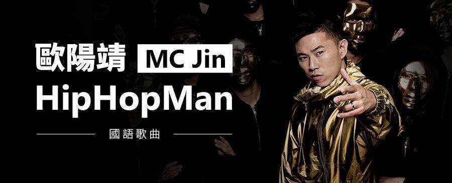 MC Jin / HipHopMan