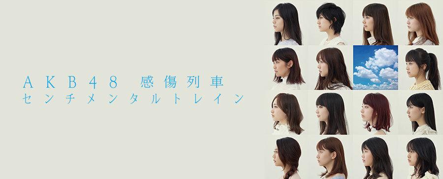 AKB48/感傷列車