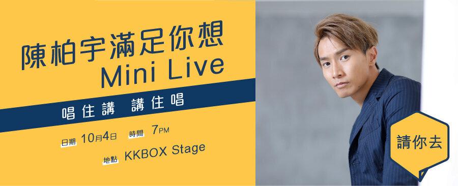 送禮/請你去 「陳柏宇滿足你想Mini Live 」