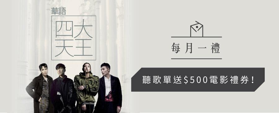 好康/ 每月一禮:華語四大天王