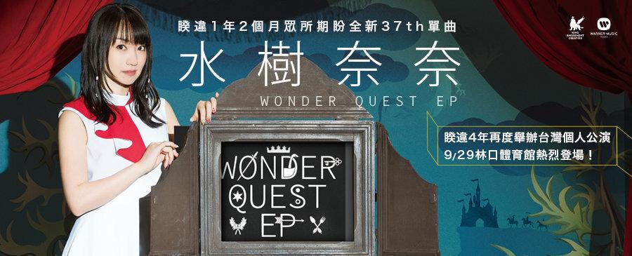 水樹奈奈/WONDER QUEST EP