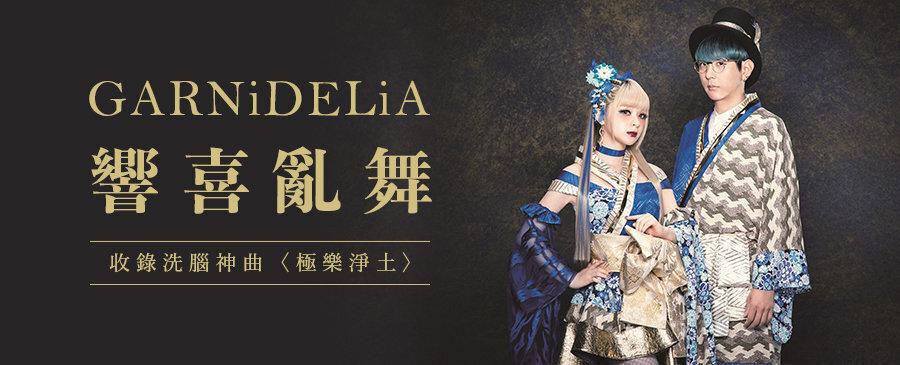 GARNiDELiA/響喜亂舞