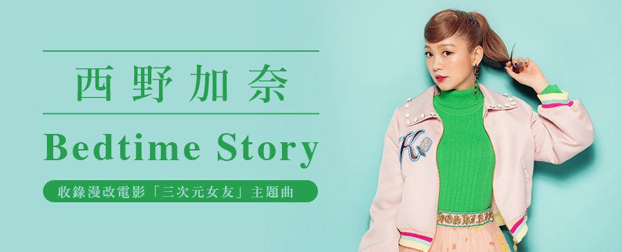 西野加奈/Bedtime Story