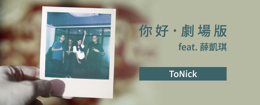 ToNick / 你好 .劇場版 feat Fiona Sit