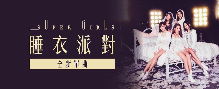 Super Girls / 睡衣派對