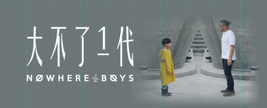 Nowhere Boys / 大不了一代